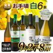 ワイン ワインセット 金賞受賞ワイン入り 白ワイン 6本セット 送料無料 辛口 お手頃ワイン
