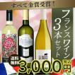 ワイン ギフト ワインセット すべて金賞受賞 フランス産白ワイン3本セット 送料無料 ワインセット 父の日 母の日 敬老の日 ギフト GIFT
