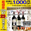 ワイン ギフト ワインセット すべて金賞受賞 フランス ボルドー産 赤ワイン3本セット 送料無料 gift 母の日 父の日 敬老の日