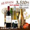 ワイン ワインセット ギフト スペイン産 金賞受賞やオーガニック入り 赤白スパークリング3本セット 送料無料 ことりっぷ