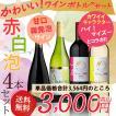 ワイン ワインセット 送料無料 かわいいワインボトルのセット ハイマイズーと甘口スパークリングワイン バラエティ4本セット 赤ワイン イタリア 白ワイン 泡
