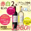 ワイン ハイ!マイズー ボビー オリビア 赤白2本セット hi!my ZOO スペインワイン 赤ワイン 赤 辛口 スペイン 白ワイン 白 ハイマイズー