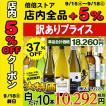 ワイン ワインセット 訳ありプライス 白ワイン 10本セット E 白 辛口 訳あり 送料無料 北海道 沖縄除く