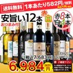 ワイン ワインセット お手頃 赤白12本 赤ワイン 白ワイン 赤白ミックス 送料無料 北海道 沖縄除く