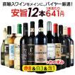 ワイン ワインセット お手頃 赤白泡 12本セット 赤ワイン 白ワイン スパークリングワイン 送料無料 北海道 沖縄除く