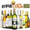 ワイン ワインセット お手頃 白ワイン10本セット 金賞受賞入り 期間限定 数量限定