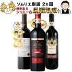 ワイン ワインセット ソムリエおすすめ バラエティ赤ワイン3本セット 送料無料 ソムリエ厳選