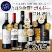 ワイン クーポン利用でまとめ買い割引 ワインセット すべてメダル受賞 フランスボルドー産 赤ワイン 6本セット 送料無料