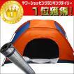 一人用 テント コンパクト ツーリング テント 1人用 マット付