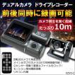 ドライブレコーダー 前後 一体型 駐車監視  HD  ダブルカメラ式 2台同時録画 ループ録画 Gセンサー/動体検知/サブカメラ用ケーブル10M ドラレコ