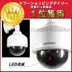 大型ダミー防犯カメラ(1) ドーム型 赤LED点滅 ダミー監視カメラ セキュリティ効果 盗難防止 万引き抑制などに