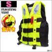 ライフジャケット SOSホイッスル笛付き フローティングベスト Sサイズ 子供用 キッズサイズ 蛍光イエロー