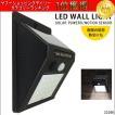 屋外センサーライト ソーラーガーデンライト  ソーラー充電式 20LEDライト 人感センサー 自動点灯 防水 電気不要 配線不要