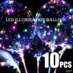光る風船 竿付 10個セット エアーポンプ付 ミックスLEDバルーン パーティ イベント 夏祭りに大人気
