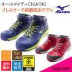 安全靴 MIZUNO ミズノ・オールマイティ C1GA1702 ブレスサーモ搭載 限定モデル ミッドカット あすつく対応 送料無料