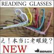 YGH61/定形外郵便送料送料無料/テンプルの透かしがとても印象的/老眼鏡/シニアグラス
