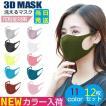 12枚入り マスク 繰り返し洗える マスク  男女兼用 大人 使い捨て 立体 伸縮性 飛沫感染予防 花粉 防寒 UVカット PM2.5対策