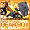 ランバイク  ギアボックス 04-PEDAL トレーニングバイク キックボード キックスケーター キッズ用
