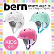 bern ヘルメット 自転車 スノーボード スキー 子供用 キッズ 女の子用 ガールズ バイク アクションスポーツ スノボ