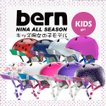 ヘルメット バーン 子供用 キッズ 女の子 女の子用 ガールズ bern nina ブランド かわいい HARD HAT キックボード スケートボード ランバイク BMX 送料無料