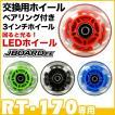 交換用ホイール ウィール ホイール パーツ LED LEDタイヤ 光るタイヤ ベアリング付 RT-170専用 3インチ ホイール タイヤ 1個入り JBOARD EX LED 純正 rt170wheel