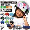 キッズヘルメット 子供用 ヘルメット 自転車 キッズ ストライダー  ヘルメット キックボード キックスケーター キックスクーター