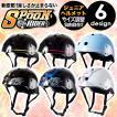 スプーンラーダー ヘルメット スケートボード プロテクター SPOON RIDER キッズ用 ジュニア 子供用 キスケボー 保護具
