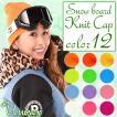 全24色 カラーニット帽 ニット キャップ 帽子 スノーボード