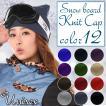 ニット帽 帽子 シンプル 秋冬 カラフル レディース メンズ ユニセックス 全12色