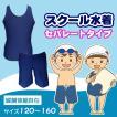 スクール水着 セパレート 女の子 女子 上下セパレート型 女児 キッズ ジュニア 上下セット 小学生 日本製 120cm 130cm 140cm 150cm 160cm ネコポス便対応