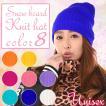 ニット帽 シンプル 秋冬 カラフル レディース メンズ ユニセックス 全12色
