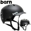 ヘルメット バーン bern 大人用 メンズ レディース オールラウンド ブランド アクションスポーツ 大人 自転車 競技用 BMX スノースクート スノーボード watts