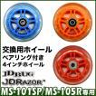 キックボード 交換用ホイール タイヤ 専用 4インチ ホイール リム色付き ベアリング付 純正 JD RAZOR JD BUG MS-101SP MS-105R MS-130B5 1個入り XP00040409171