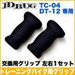 JD BUG TC-04 DT-12 専用 交換用グリップ 純正 キックボード キックスケーター 左右1セット XP00045000201