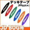 キックボード 交換用デッキテープ デッキテープ 滑り止め 貼り替え JDBUG 専用 純正 キックスクーター 子供 子供用 キッズ キッズ用 JD BUG xp1015000210