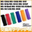 キックボード 交換用 グリップ JD RAZOR JD BUG MS-130A MS-103B MS-101F MS-101J2 MS-101SP MS-101Bell MS-101B1 K3 K3-Bell MS-102LED MS-105R XP10545000201
