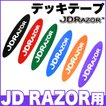 JD RAZOR 専用 交換用 デッキテープ  純正 キックボード キックスケーター xp1305000110