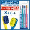CURAPROX クラプロックス CS5460 CS3960 CS1560 キュラプロックス 歯ブラシ ハブラシ 3本セット