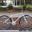 完成品 自転車 カゴ付きクロスバイク 700c(約27インチ) 本体 黒 白 LEDライト・カギセット シマノ6段変速付き 泥除け ARUN ACR-7006