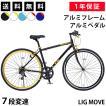 クロスバイク 700c(約27インチ) 自転車 本体 超軽量 アルミフレーム シマノ7段変速 Fクイックリリース LIG MOVE