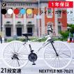 自転車 クロスバイク 700c シマノ21段変速ギア ライト・カギ・泥除けセット NEXTYLE ネクスタイル NX-7021