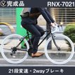 完成品 自転車 ロードバイク ロードレーサー 本体 初心者 700c シマノ21段変速 NEXTYLE ネクスタイル RNX-7021