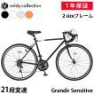 ロードバイク ロードレーサー 自転車 本体 初心者 700c(約27インチ) シマノ21段変速 ドロップハンドル 2wayシステムブレーキ Grandir Sensitive