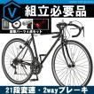 自転車 ロードバイク 豪華パーツ4点セット ロードレー...