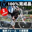 完成品 自転車 27インチ 本体 ヨーロピアンシティサイクル 低床フレーム LEDライト シマノ6段変速 パイプキャリア付き voldy.collection VO-CTV276LED