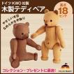 木製 テディー・ベア人形 ナチュラル (18cm)