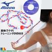 ミズノ(mizuno) ハルスポーツプロダクション 楽体(ラクダ) DVD付き 16JYA13400
