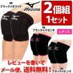 2個セット レビューでメール便送料無料 ミズノ mizuno バレーボール 膝サポーター 59SS110