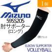 ミズノ(mizuno) バレーボール肘サポーター 59SS205