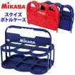 ミカサ MIKASA スクイズボトルケース 6本入れ 全2色 BC6